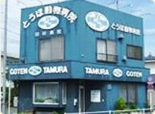 東保動物病院 田村病院